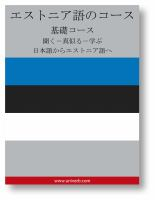 Estonian course (from Japanese)