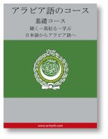 Arabic course (from Japanese)