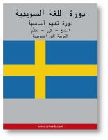 Swedish course (from Arabic)