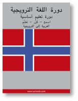 Norwegian course (from Arabic) [Elektronisk resurs]