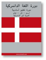 Danish course (from Arabic)