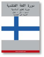 Finnish course (from Arabic)