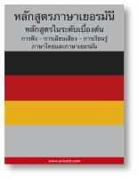 German course (from Thai) [Elektronisk resurs]