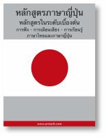 Japanese course (from Thai)