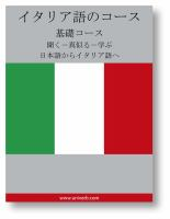 Italian course (from Japanese)