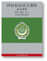 Arabic course (from Chinese)